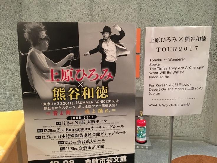 仕事納め&上原ひろみさんのコンサートで締めくくり_c0274374_00330055.jpg