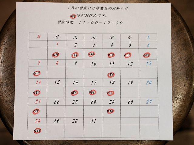 2017年 最終営業日_d0228193_16155867.jpg