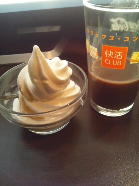 快活CLUBでソフトクリーム食べ放題&ドリンク飲み放題_f0076001_1411106.jpg