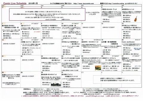 Jazzlive comin 広島  営業は2018 1月5日からです。_b0115606_14294303.jpeg