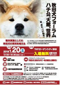 動物界は人間界より先行する!?:秋田犬の末路が日本人の末路を彷彿させる!?_a0348309_1125093.jpg