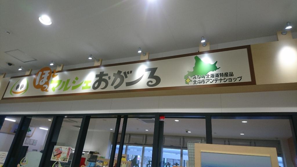 新函館北斗駅のショップおがーるにセラピア製品あります。北海道土産にいかが?_b0106766_05362088.jpg