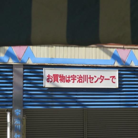お買い物は宇治川センターと毎日市場でありがとう  神戸市にて_c0001670_09310816.jpg