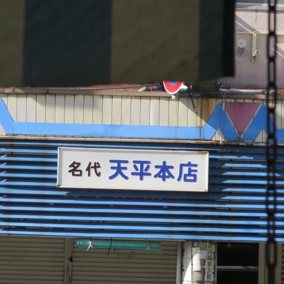 お買い物は宇治川センターと毎日市場でありがとう  神戸市にて_c0001670_09312075.jpg
