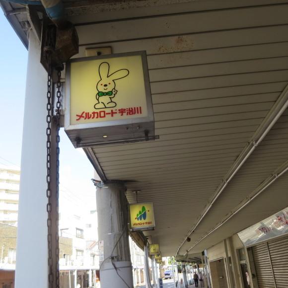 お買い物は宇治川センターと毎日市場でありがとう  神戸市にて_c0001670_09313234.jpg