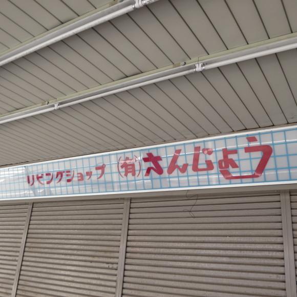 お買い物は宇治川センターと毎日市場でありがとう  神戸市にて_c0001670_09314141.jpg