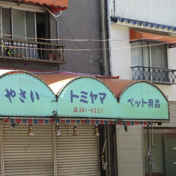 お買い物は宇治川センターと毎日市場でありがとう  神戸市にて_c0001670_09314830.jpg