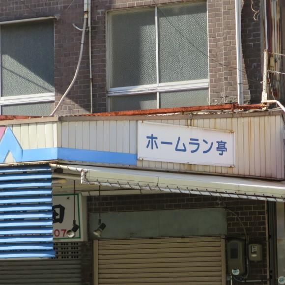 お買い物は宇治川センターと毎日市場でありがとう  神戸市にて_c0001670_09321249.jpg