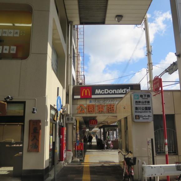 楠住宅と湊川公園駅周辺 神戸市にて_c0001670_10010091.jpg