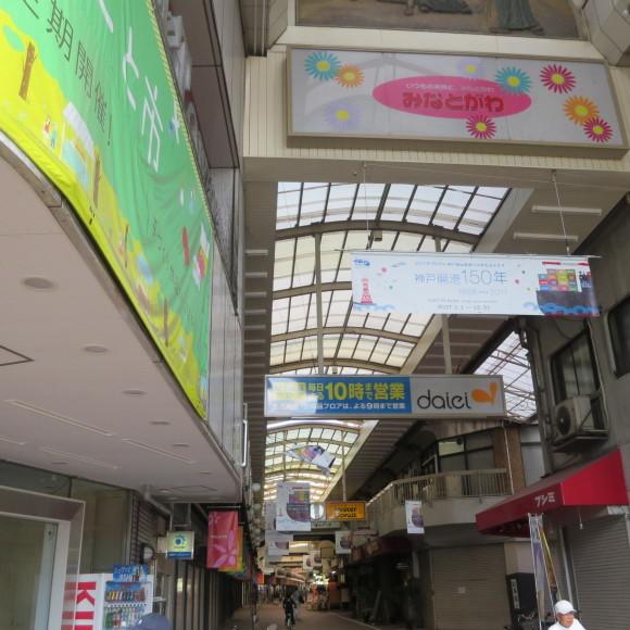 楠住宅と湊川公園駅周辺 神戸市にて_c0001670_10012596.jpg