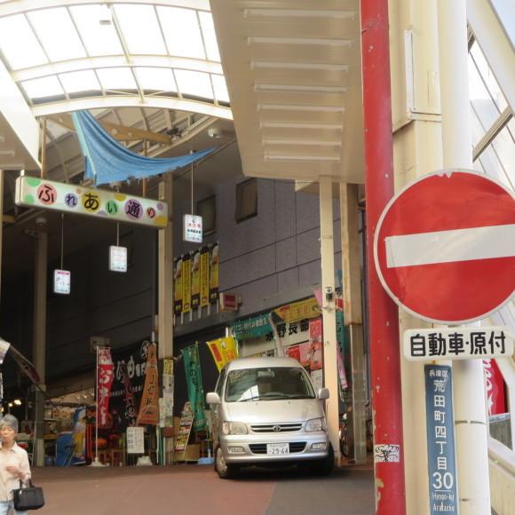 楠住宅と湊川公園駅周辺 神戸市にて_c0001670_10015425.jpg