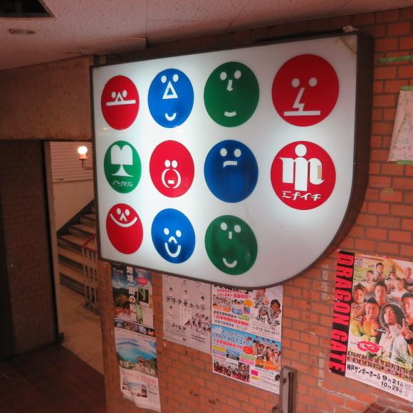 楠住宅と湊川公園駅周辺 神戸市にて_c0001670_10033332.jpg