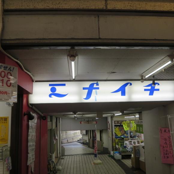 楠住宅と湊川公園駅周辺 神戸市にて_c0001670_10040291.jpg