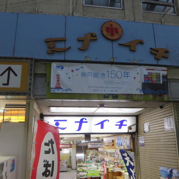 楠住宅と湊川公園駅周辺 神戸市にて_c0001670_10041403.jpg