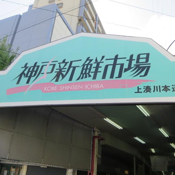 楠住宅と湊川公園駅周辺 神戸市にて_c0001670_10043616.jpg