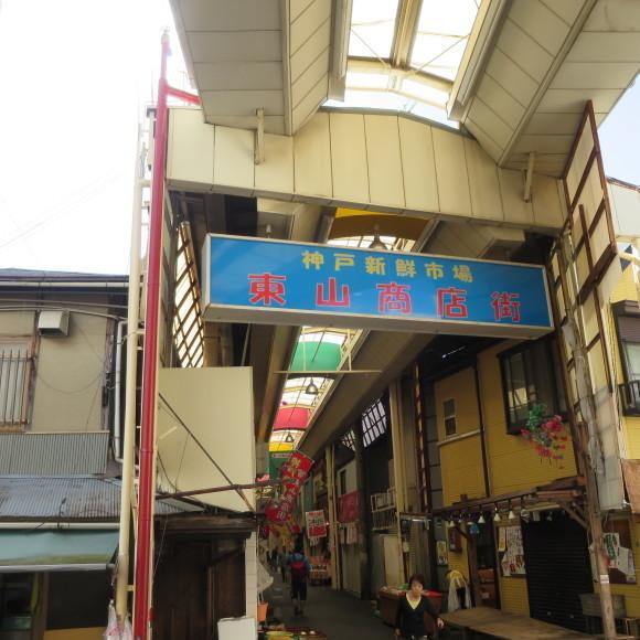 楠住宅と湊川公園駅周辺 神戸市にて_c0001670_10044655.jpg