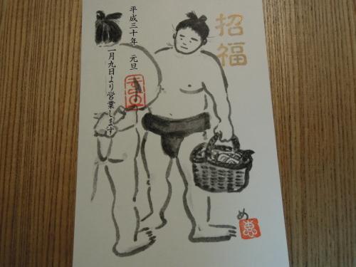 神楽坂路地裏 ちゃんこ琴乃富士 本日より営業いたします。
