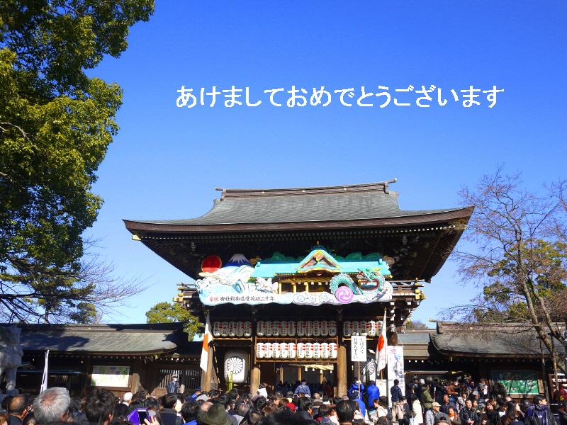 2018年 初詣 寒川神社_b0153224_14101090.jpg