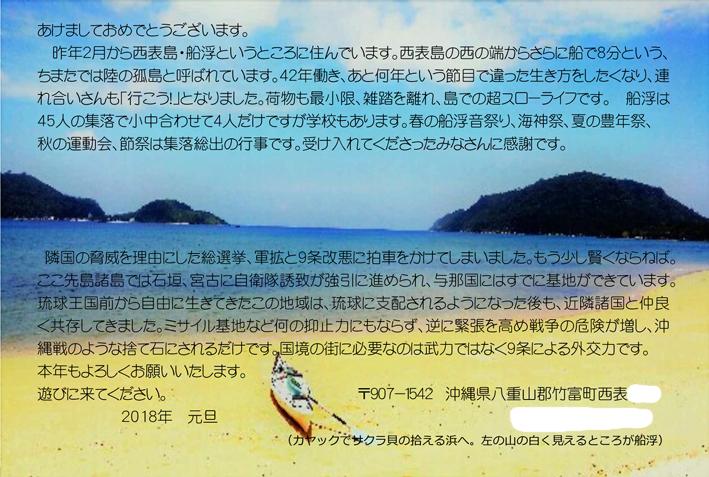 「南の島」より届いた年賀状:西表島・船浮だより④_c0014967_10575990.jpg