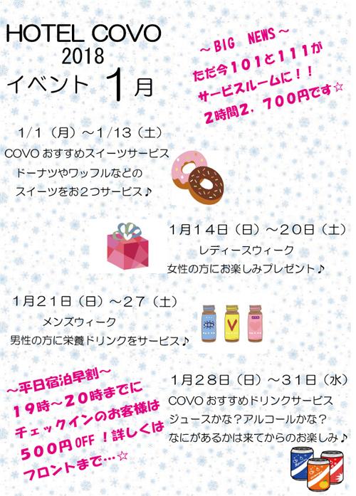 1月のイベント☆☆☆_e0364685_19305881.jpg
