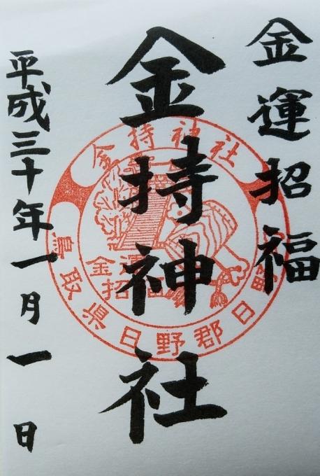 金持神社(鳥取県日野郡)_a0105740_07500814.jpg