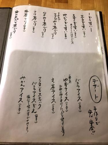 心楽@3*お正月バージョン_e0292546_00285448.jpg