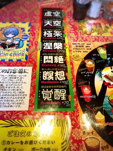 マジックスパイス 名古屋店_e0292546_10351823.jpg