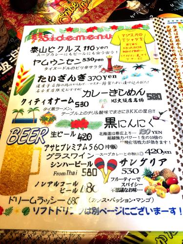 マジックスパイス 名古屋店_e0292546_10401825.jpg