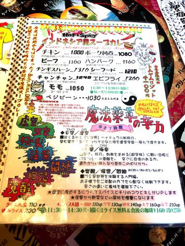 マジックスパイス 名古屋店_e0292546_10401922.jpg