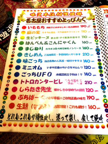 マジックスパイス 名古屋店_e0292546_10402125.jpg
