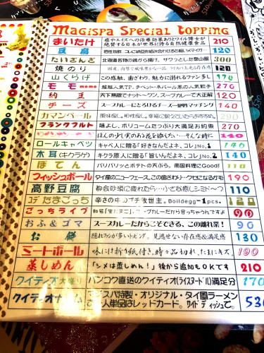 マジックスパイス 名古屋店_e0292546_10402348.jpg