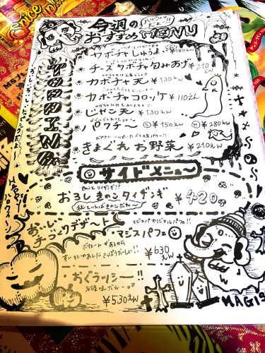 マジックスパイス 名古屋店_e0292546_10411779.jpg