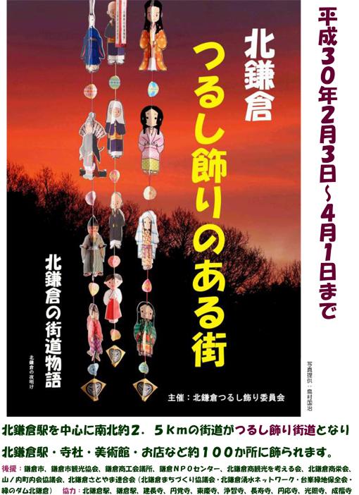 平成30年「北鎌倉つるし飾りのある街」2・3からスタート_c0014967_8462844.jpg