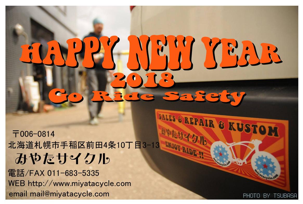 2018新年あけましておめでとうございます。_e0126901_08530258.jpg