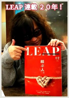 雑誌 LEAP コラム連載ついに21年!心から応援して頂いてます。_b0183113_16235564.jpg
