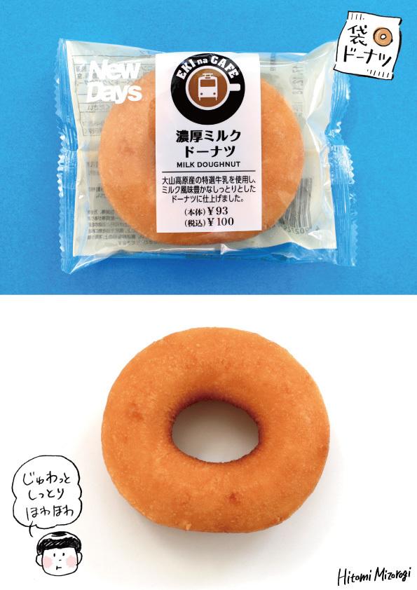 【駅の売店】NewDays「濃厚ミルクドーナツ」【チープなマフィンの味】_d0272182_19453238.jpg