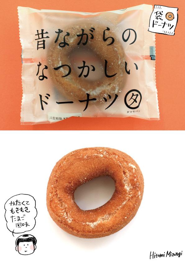 【スーパーで買ったヨ】米麦館タマヤ「昔ながらのなつかしいドーナツ」【もさもさしてるよ〜】_d0272182_20064323.jpg