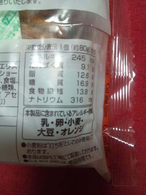 低糖質パン チョコレート_f0076001_23453399.jpg