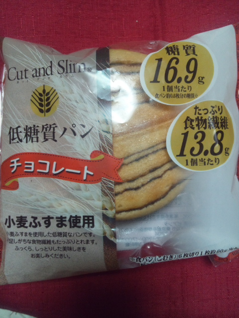 低糖質パン チョコレート_f0076001_2345471.jpg