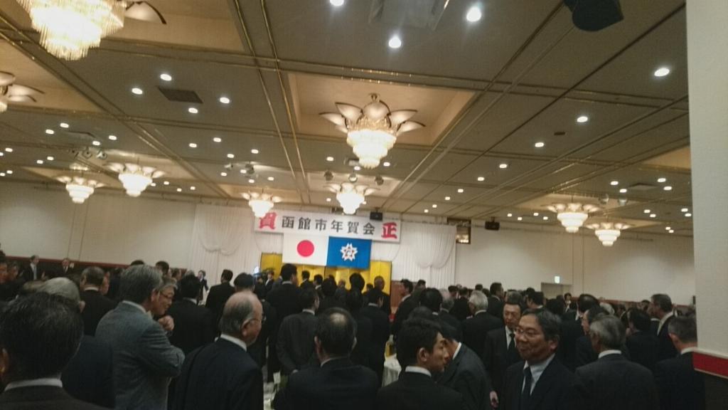 セラピアはおかげさまで12周年。函館市年賀会に初参加_b0106766_20564132.jpg