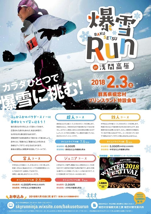 爆雪RUN in 浅間高原 初開催!_f0180878_17034771.jpg