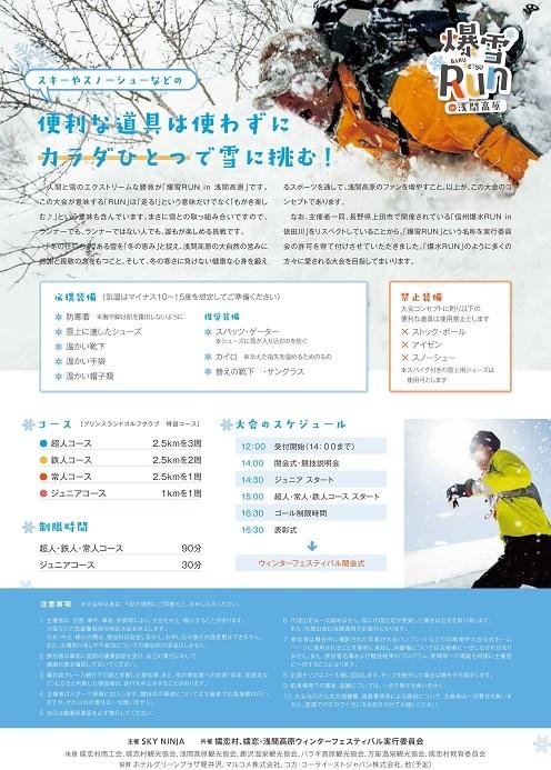 爆雪RUN in 浅間高原 初開催!_f0180878_17034797.jpg