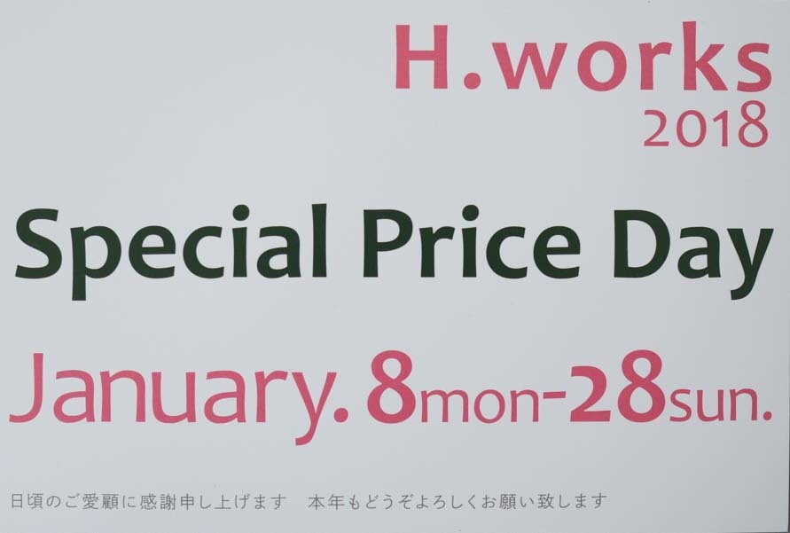 Special Price Day_b0206421_17400720.jpg