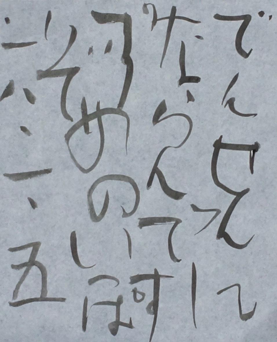 朝歌1月5日_c0169176_08074705.jpg