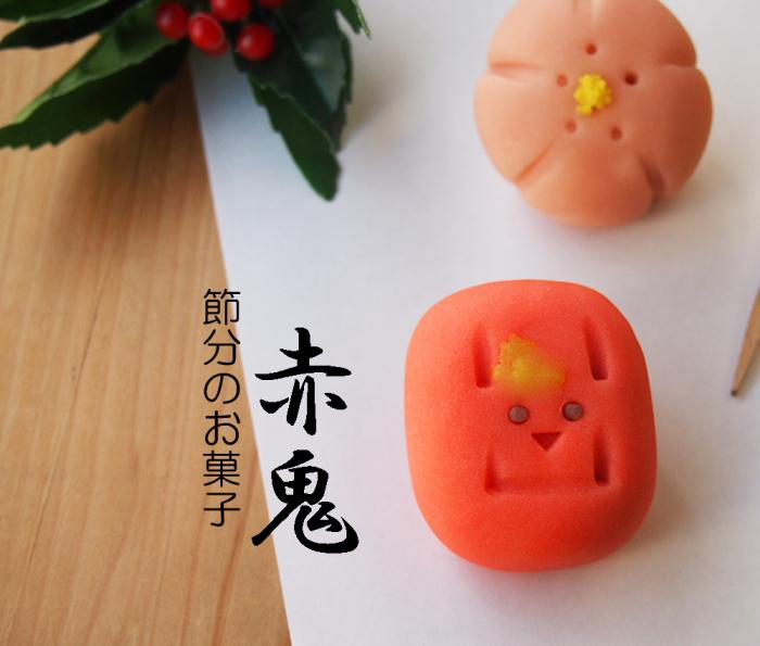 1月の和菓子教室のお知らせ 赤鬼と紅梅 磯子風月堂_e0092594_16095579.jpg