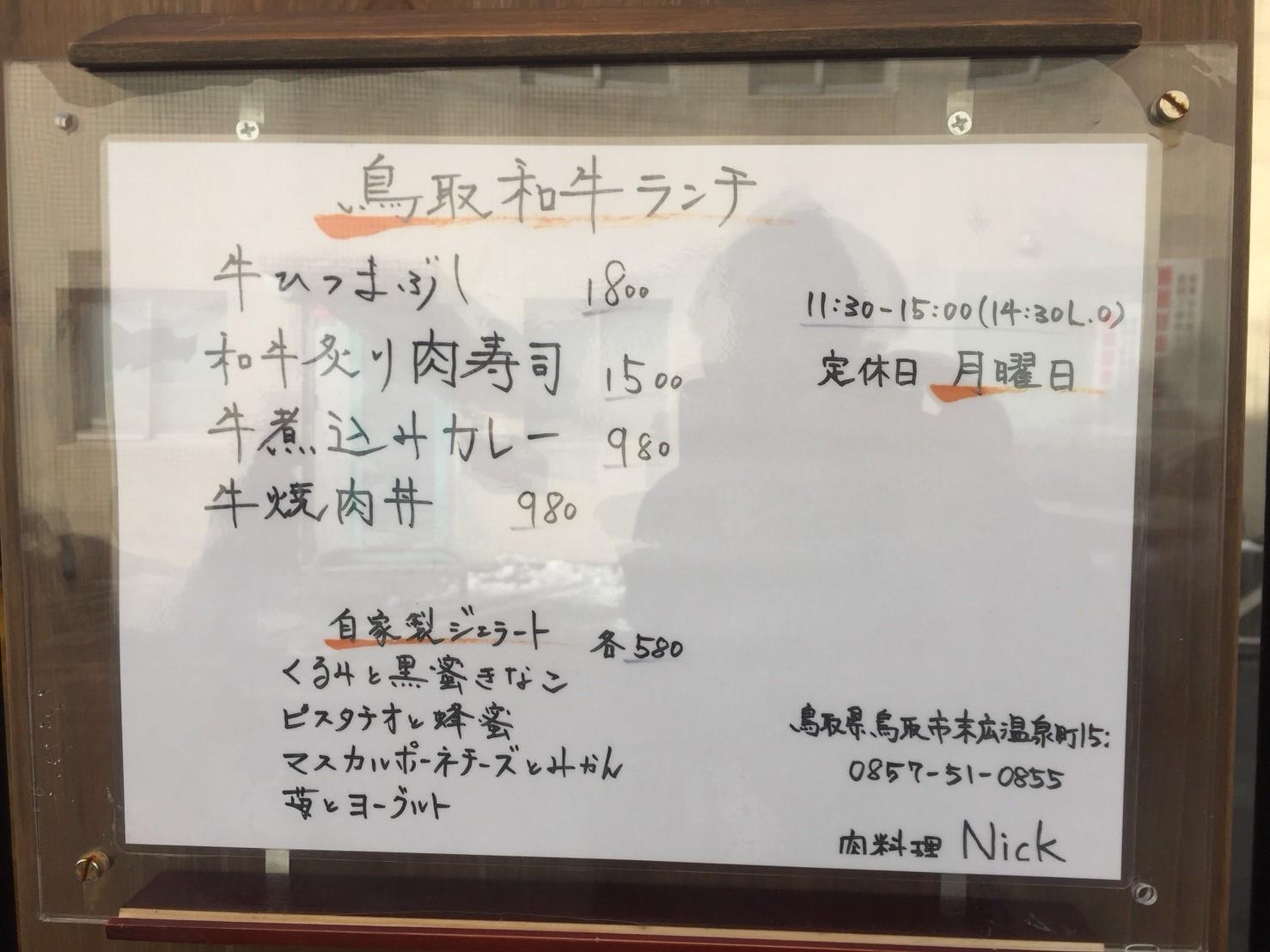 肉料理 Nick_e0115904_08171330.jpg