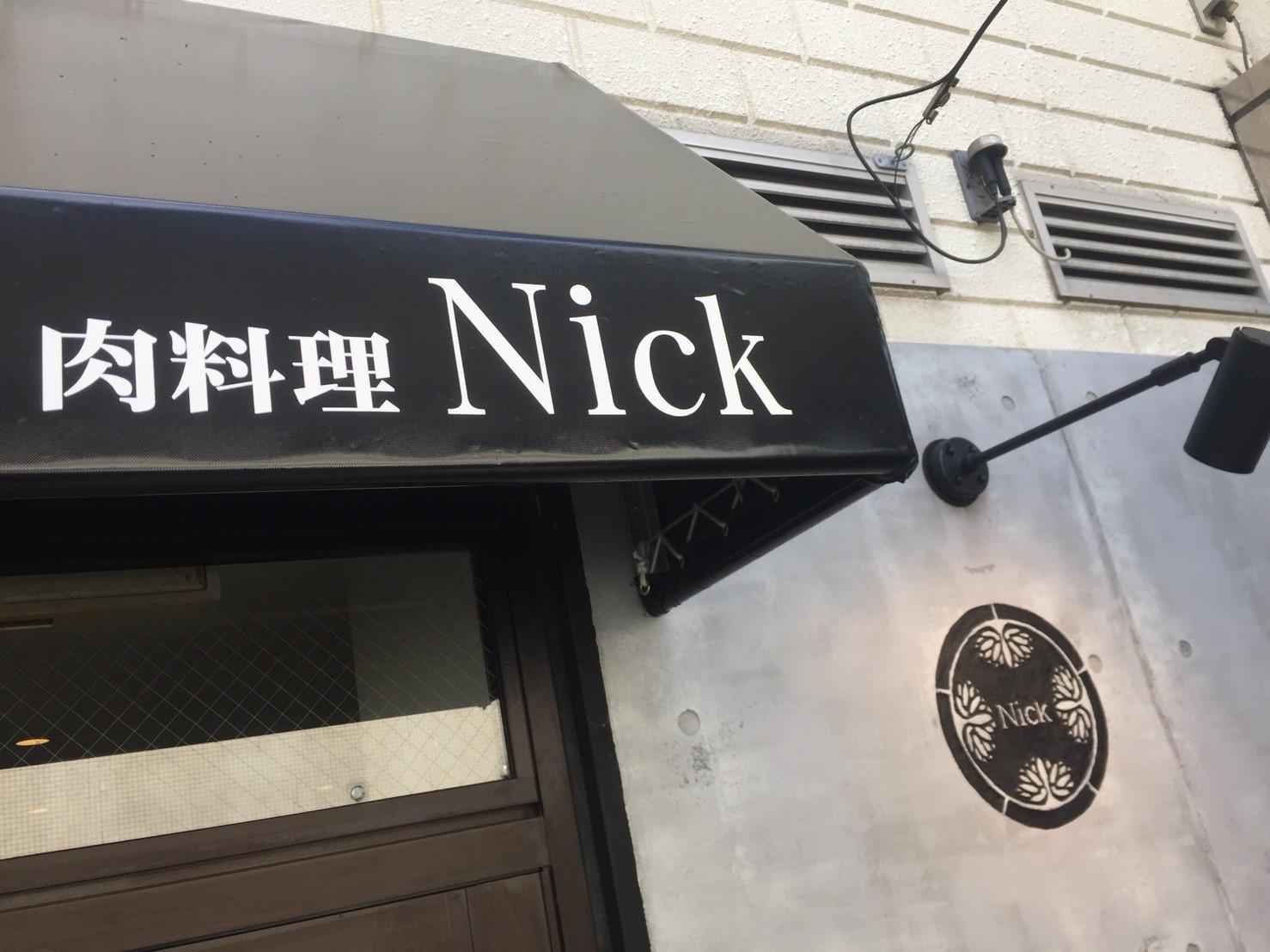 肉料理 Nick_e0115904_08193997.jpg