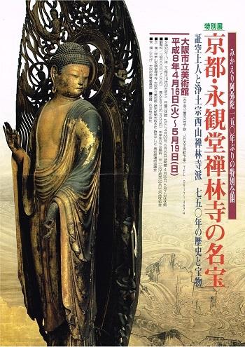 京都・永観堂禅林寺の名宝_f0364509_19545529.jpg