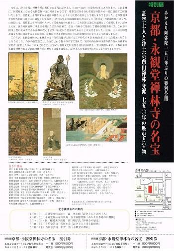 京都・永観堂禅林寺の名宝_f0364509_19550053.jpg
