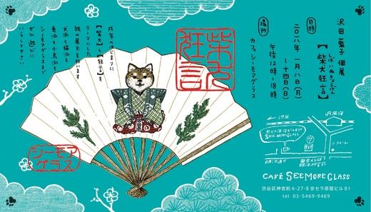 沢田藍子個展「柴犬狂言」_c0192615_1401760.jpg